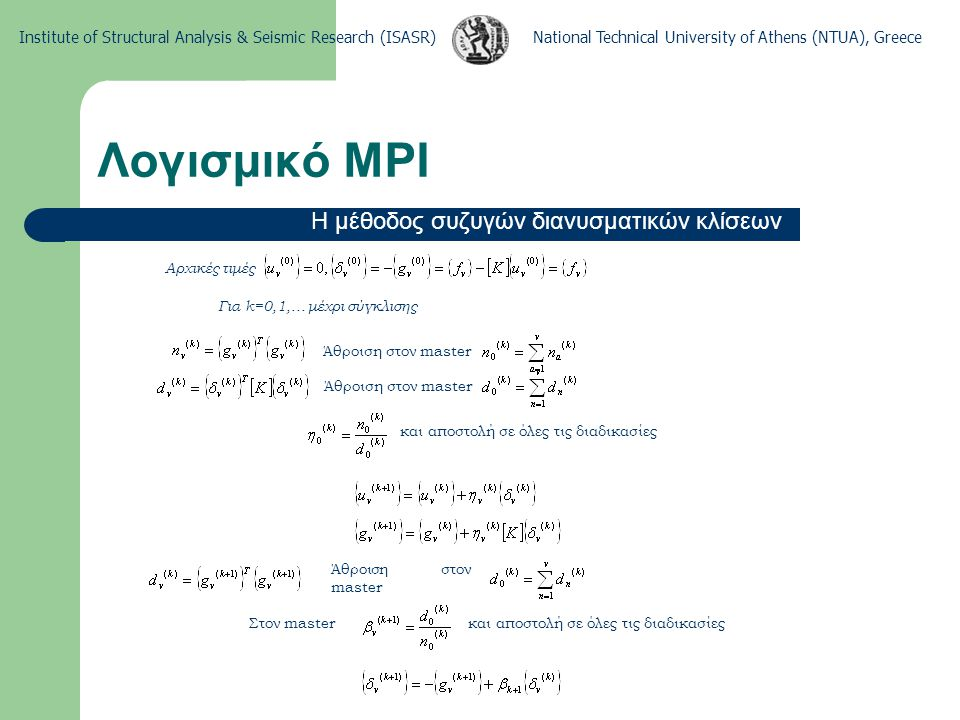 National Technical University of Athens (NTUA), GreeceInstitute of Structural Analysis & Seismic Research (ISASR) Λογισμικό MPI Η μέθοδος συζυγών διαν