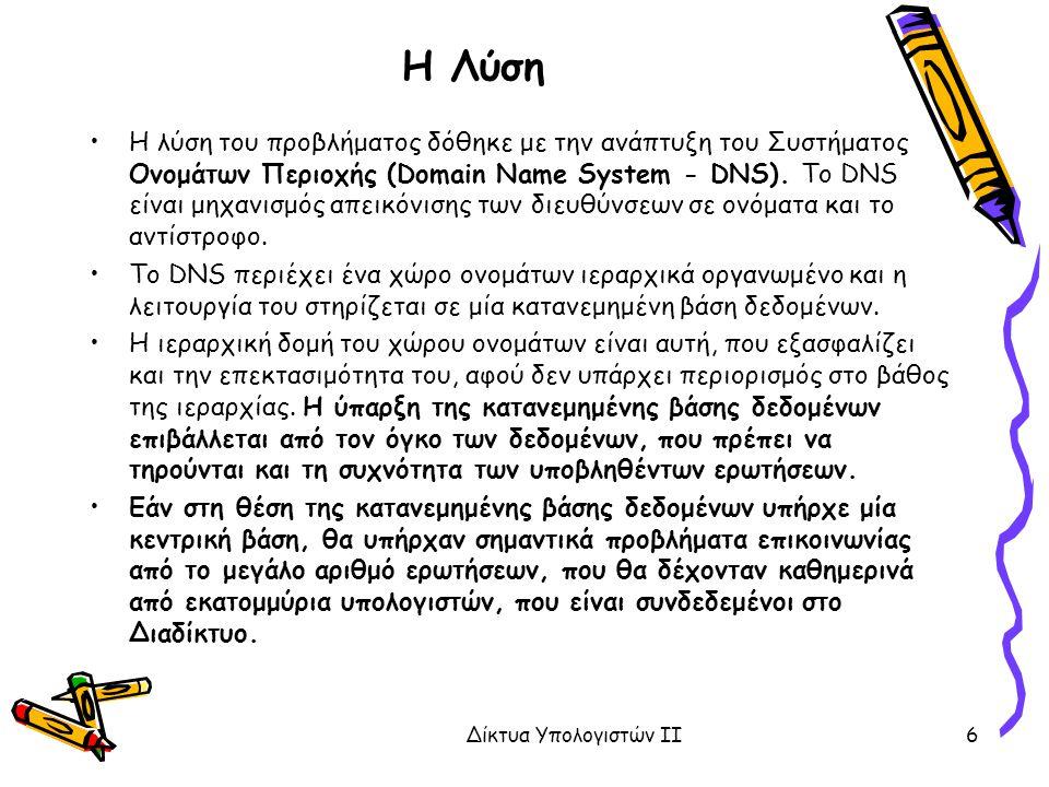 Η Λύση Η λύση του προβλήματος δόθηκε με την ανάπτυξη του Συστήματος Ονομάτων Περιοχής (Domain Name System - DNS). Το DNS είναι μηχανισμός απεικόνισης