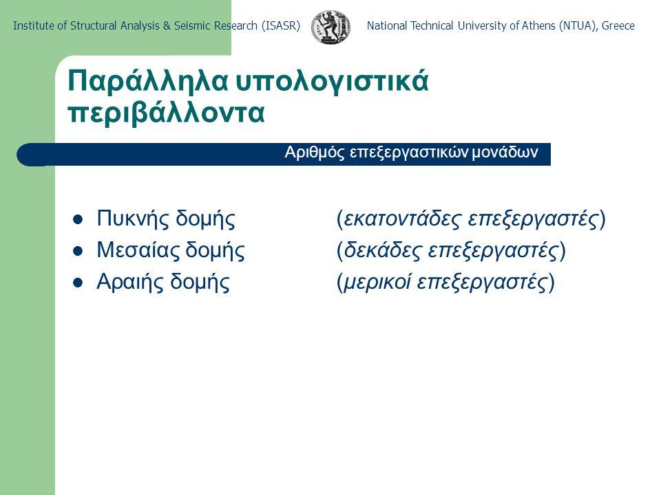 National Technical University of Athens (NTUA), GreeceInstitute of Structural Analysis & Seismic Research (ISASR) Παράλληλα υπολογιστικά περιβάλλοντα Είδος μνήμης Κοινή μνήμηΚατανεμημένη μνήμη