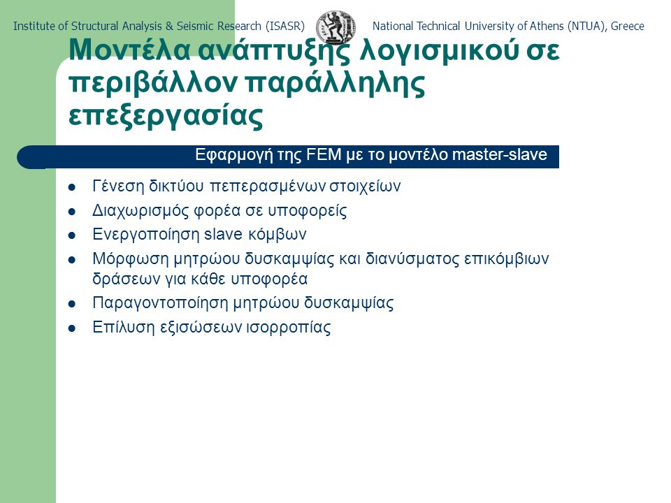 National Technical University of Athens (NTUA), GreeceInstitute of Structural Analysis & Seismic Research (ISASR) Μοντέλα ανάπτυξης λογισμικού σε περιβάλλον παράλληλης επεξεργασίας Λογισμικά ανταλλαγής μηνυμάτων Socket interface Remote procedure call (RPC) API ανταλλαγής μηνυμάτων