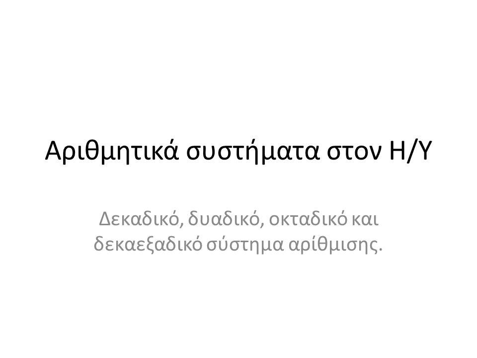 Βιβλιογραφία http://en.wikipedia.org/wiki/Arabic_numbers http://en.wikipedia.org/wiki/Greek_numerals http://www.geocities.com/rmlyra/Numbers.html http://www2.ignatius.edu/faculty/turner/arabic/anumbers.htm http://utopia.duth.gr/~ksiop/lessons/plhroforikh_i.html http://www.survey.ntua.gr/main/courses/general/csintro/lectures/IntroCS_2005 _lecture_1.pdf http://www.survey.ntua.gr/main/courses/general/csintro/lectures/IntroCS_2005 _lecture_1.pdf http://www.cs.uoi.gr/~kabousia/pdf/LogicDesign/Th1_BinarySystems.pdf http://www.cs.uoi.gr/~lagaris/ITC/PowerPoint/SystimataArithmisis.ppt http://en.wikipedia.org/wiki/Cyrillic_numerals http://en.wikipedia.org/wiki/Roman_numerals http://blogs.sch.gr/manolas/2008/09/25/%CF%83%CF%85%CF%83%CF%84%CE %AE%CE%BC%CE%B1%CF%84%CE%B1- %CE%B1%CF%81%CE%AF%CE%B8%CE%BC%CE%B7%CF%83%CE%B7%CF%82/ http://blogs.sch.gr/manolas/2008/09/25/%CF%83%CF%85%CF%83%CF%84%CE %AE%CE%BC%CE%B1%CF%84%CE%B1- %CE%B1%CF%81%CE%AF%CE%B8%CE%BC%CE%B7%CF%83%CE%B7%CF%82/