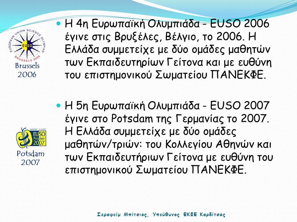 Η 4η Ευρωπαϊκή Ολυμπιάδα - EUSO 2006 έγινε στις Βρυξέλες, Βέλγιο, το 2006. Η Ελλάδα συμμετείχε με δύο ομάδες μαθητών των Εκπαιδευτηρίων Γείτονα και με