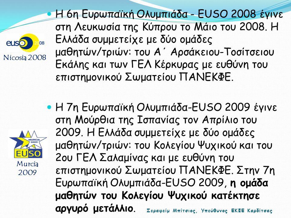 Η 6η Ευρωπαϊκή Ολυμπιάδα - EUSO 2008 έγινε στη Λευκωσία της Κύπρου το Μάιο του 2008.