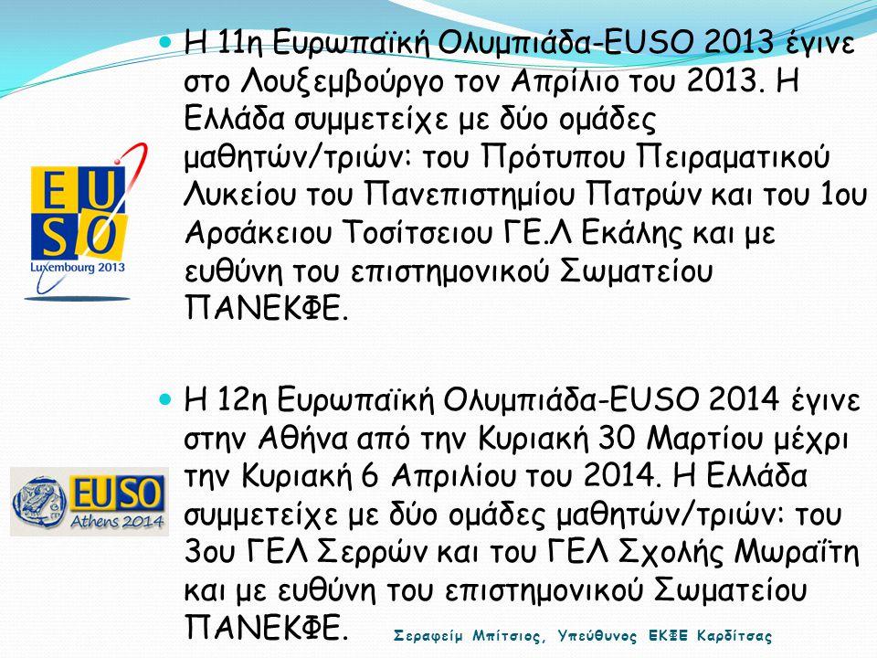 Η 11η Ευρωπαϊκή Ολυμπιάδα-EUSO 2013 έγινε στο Λουξεμβούργο τον Απρίλιο του 2013. Η Ελλάδα συμμετείχε με δύο ομάδες μαθητών/τριών: του Πρότυπου Πειραμα