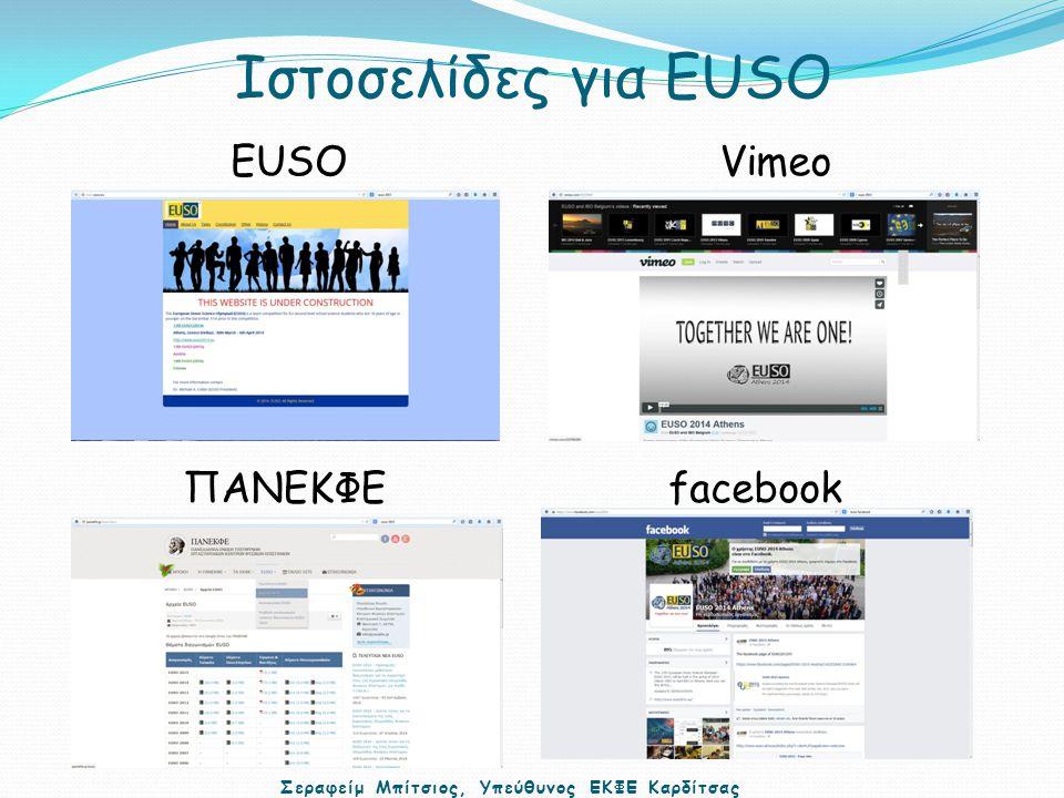 Ιστοσελίδες για EUSO EUSOVimeo ΠΑΝΕΚΦΕfacebook Σεραφείμ Μπίτσιος, Υπεύθυνος ΕΚΦΕ Καρδίτσας