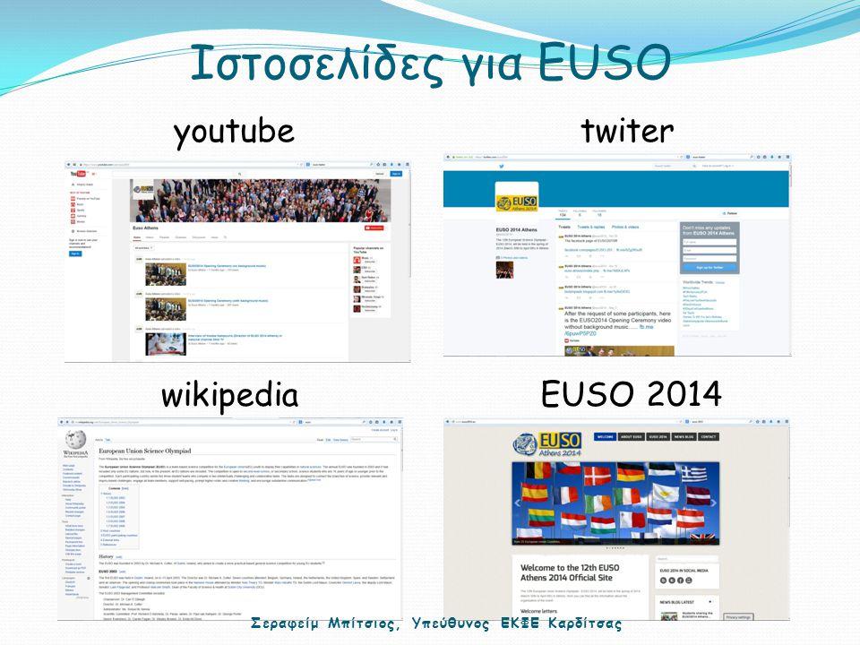 Ιστοσελίδες για EUSO youtubetwiter wikipediaEUSO 2014 Σεραφείμ Μπίτσιος, Υπεύθυνος ΕΚΦΕ Καρδίτσας
