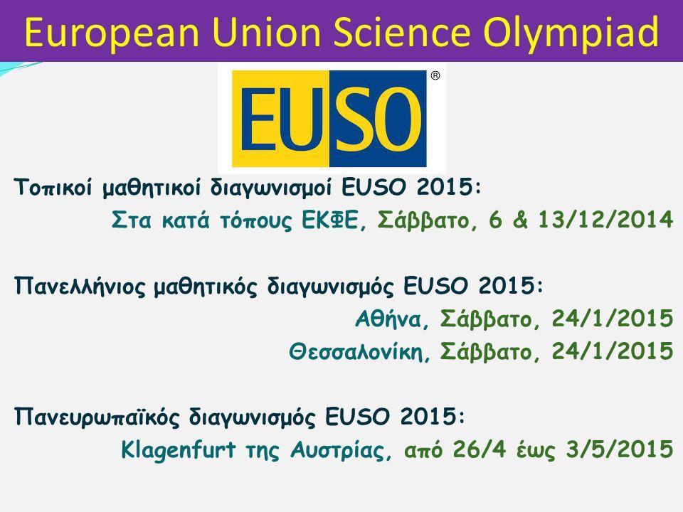 Τοπικοί μαθητικοί διαγωνισμοί EUSO 2015: Στα κατά τόπους ΕΚΦΕ, Σάββατο, 6 & 13/12/2014 Πανελλήνιος μαθητικός διαγωνισμός EUSO 2015: Αθήνα, Σάββατο, 24