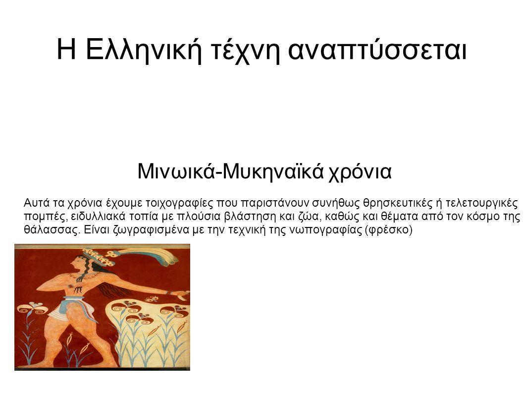 Η Ελληνική τέχνη αναπτύσσεται Μινωικά-Μυκηναϊκά χρόνια Αυτά τα χρόνια έχουμε τοιχογραφίες που παριστάνουν συνήθως θρησκευτικές ή τελετουργικές πομπές,