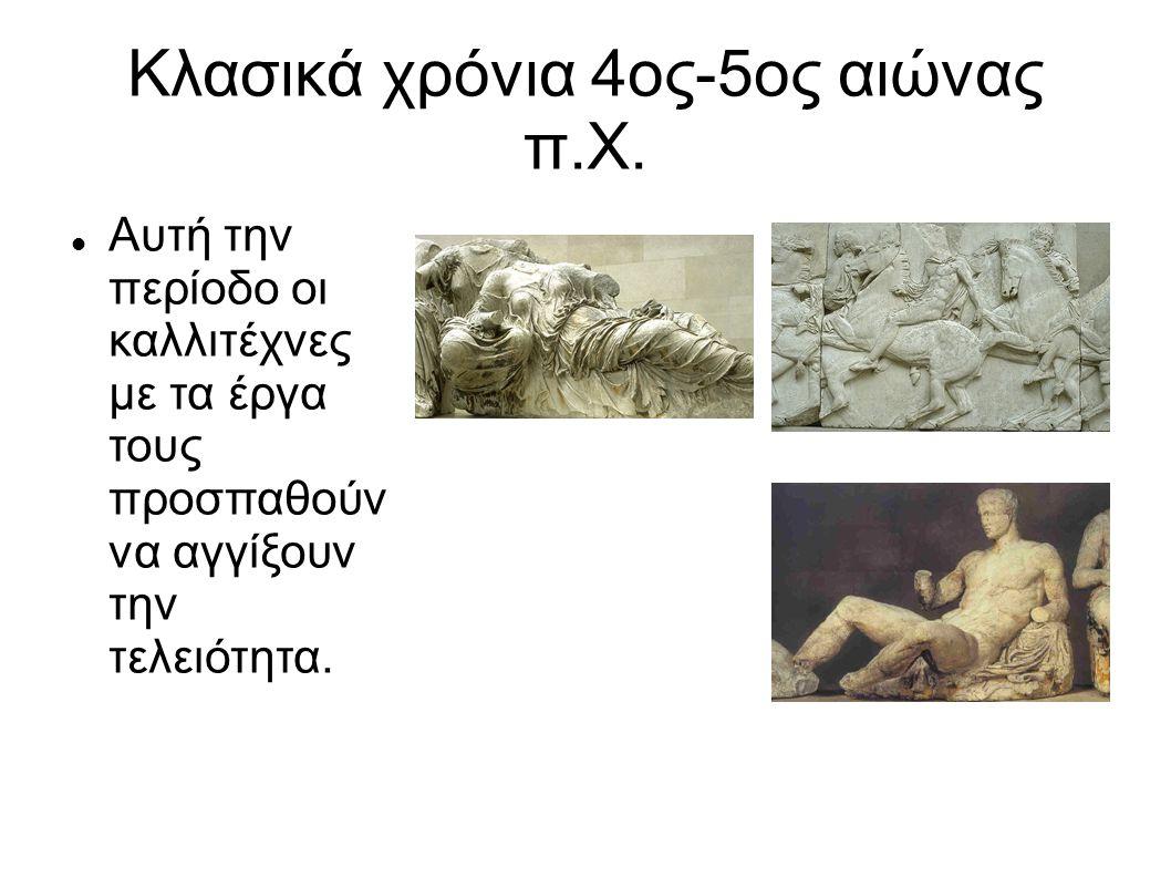 Ο Ερμής του Πραξιτέλη Από τους σημαντικότερους γλύπτες της εποχής είναι ο Πραξιτέλης, στον οποίο αποδίδεται το άγαλμα του Ερμή που βρέθηκε στην αρχαία Ολυμπία (στο χέρι του κρατά το θεό Δόνυσο, νήπιο):