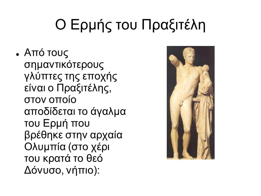 Ο Ερμής του Πραξιτέλη Από τους σημαντικότερους γλύπτες της εποχής είναι ο Πραξιτέλης, στον οποίο αποδίδεται το άγαλμα του Ερμή που βρέθηκε στην αρχαία
