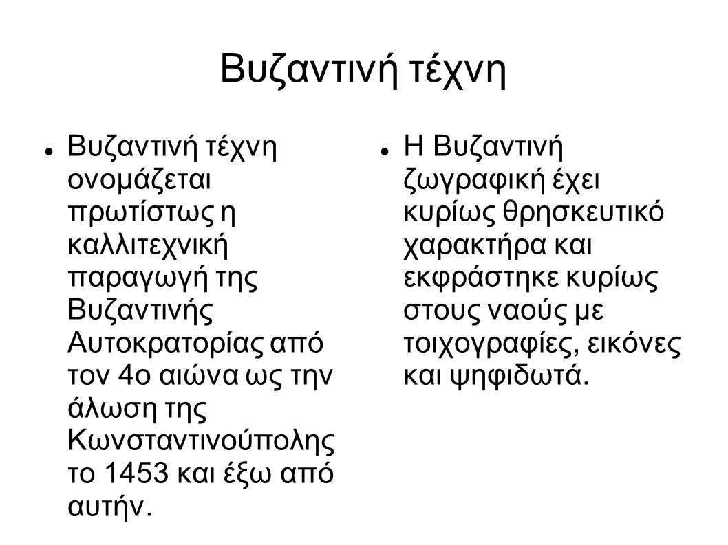 Βυζαντινή τέχνη Βυζαντινή τέχνη ονομάζεται πρωτίστως η καλλιτεχνική παραγωγή της Βυζαντινής Αυτοκρατορίας από τον 4ο αιώνα ως την άλωση της Κωνσταντιν
