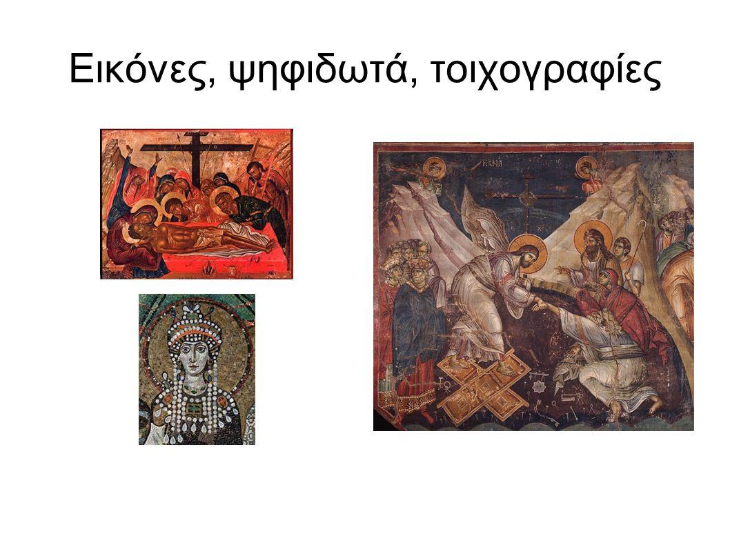 Εικόνες, ψηφιδωτά, τοιχογραφίες
