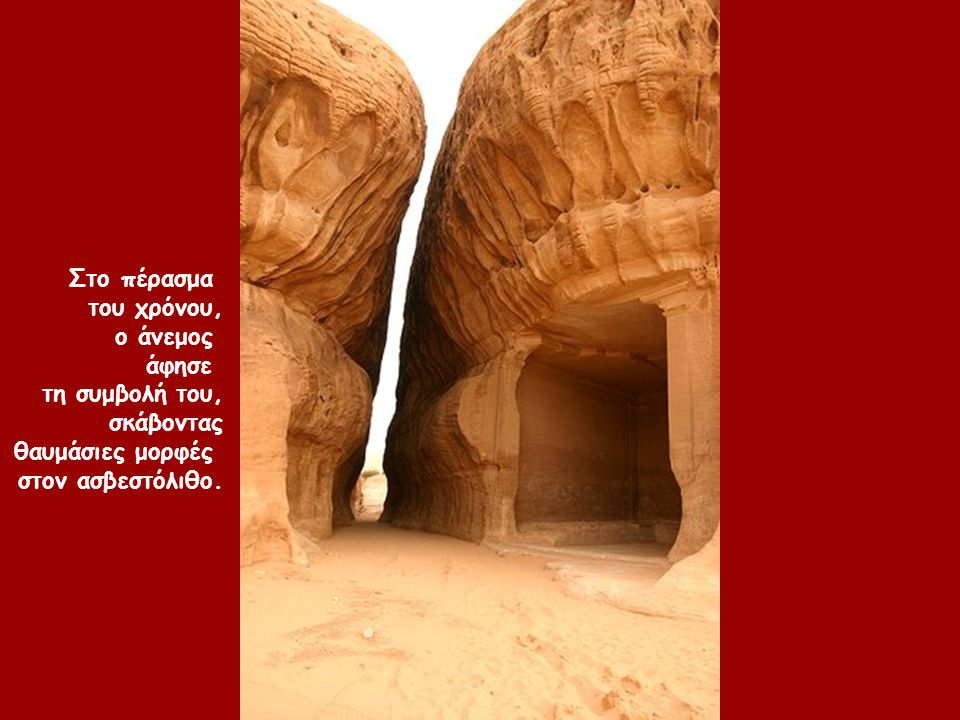 Το έτος 60 π.Χ. η Πέτρα κατακτήθηκε και προσαρτήθηκε στη ρωμαϊκή αυτοκρατορία