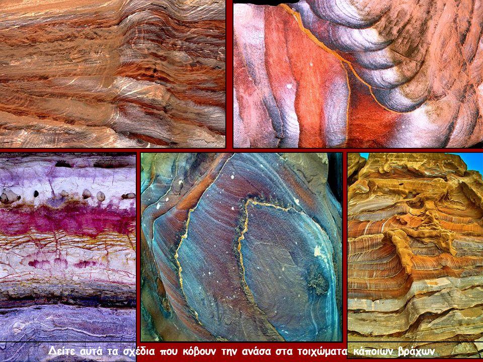 Η χρωματική γεωλογική σύνθεση της άμμου ευνοεί τους φυσικούς σχεδιασμούς…