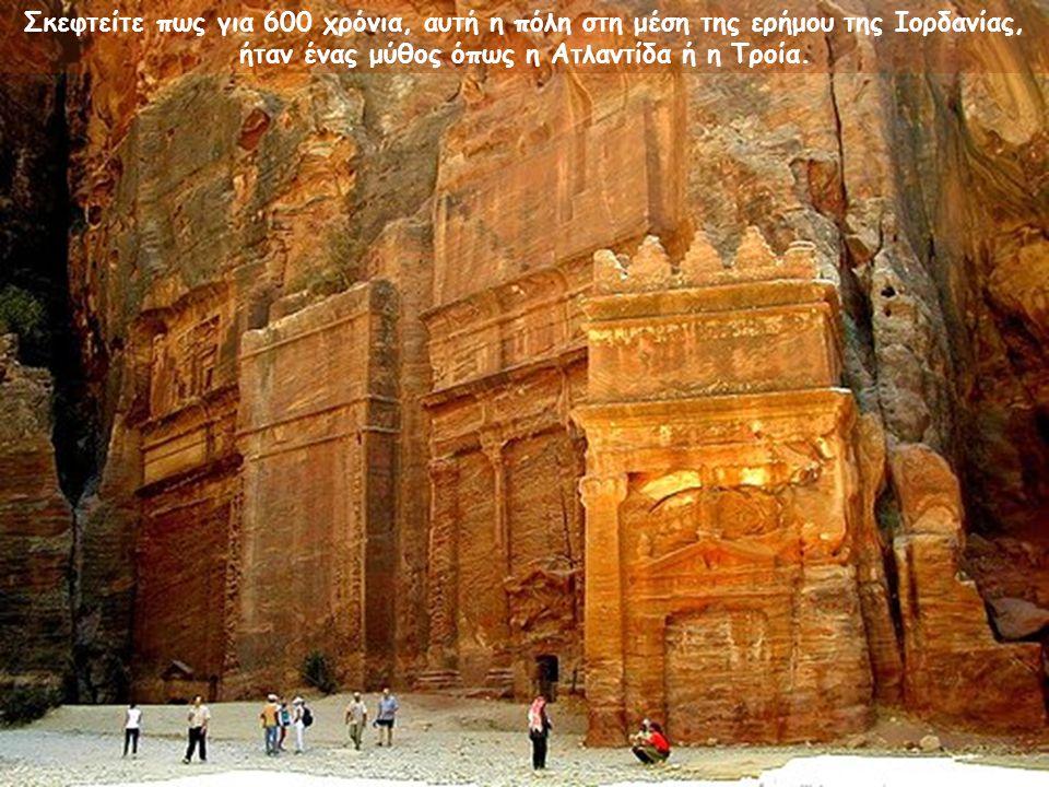 Μουσική: Helwa Ya Baladi ( Η χώρα μου είναι όμορφη ) Ερμηνεία: Dalida Η πόλη της Πέτρας, στην Ιορδανία Ένα από τα 7 Νέα Θαύματα του Κόσμου