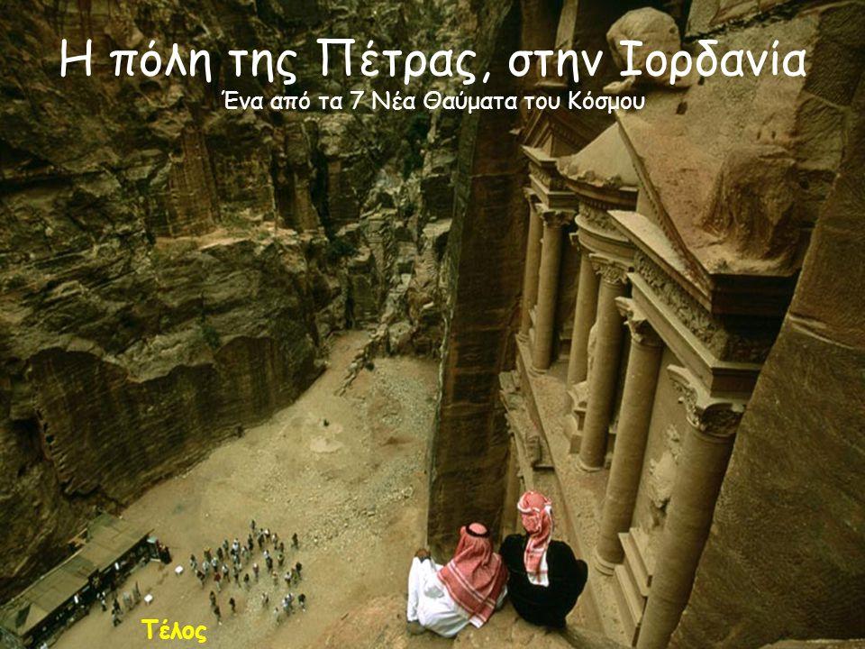Το έτος 551 ένας μεγάλος σεισμός κατέστρεψε σχεδόν όλη την πόλη. Από τότε, η Πέτρα ερήμωσε.