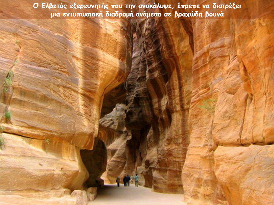 Σκεφτείτε πως για 600 χρόνια, αυτή η πόλη στη μέση της ερήμου της Ιορδανίας, ήταν ένας μύθος όπως η Ατλαντίδα ή η Τροία.