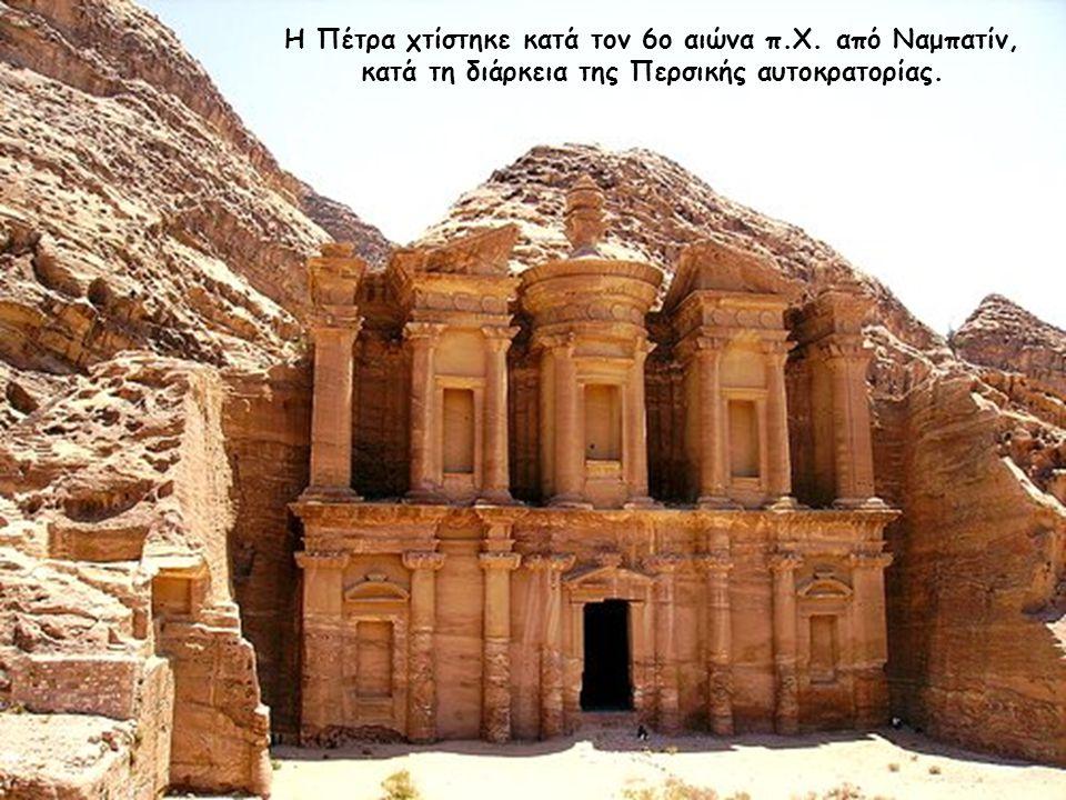 Αλλά το παλάτι δεν είναι η μόνη μεγαλοπρεπής κατασκευή της Πέτρας, που χαράχτηκε μέσα στον ασβεστόλιθο