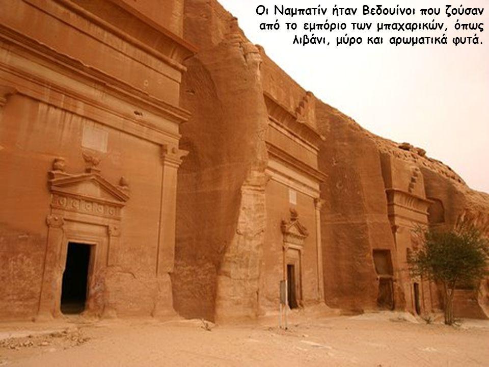 Η Πέτρα χτίστηκε κατά τον 6ο αιώνα π.Χ. από Ναμπατίν, κατά τη διάρκεια της Περσικής αυτοκρατορίας.