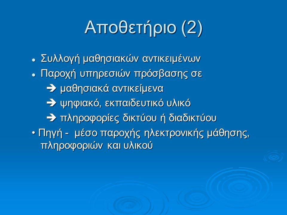 Αποθετήριο (2) Συλλογή μαθησιακών αντικειμένων Συλλογή μαθησιακών αντικειμένων Παροχή υπηρεσιών πρόσβασης σε Παροχή υπηρεσιών πρόσβασης σε  μαθησιακά αντικείμενα  ψηφιακό, εκπαιδευτικό υλικό  πληροφορίες δικτύου ή διαδικτύου Πηγή - μέσο παροχής ηλεκτρονικής μάθησης, πληροφοριών και υλικού Πηγή - μέσο παροχής ηλεκτρονικής μάθησης, πληροφοριών και υλικού
