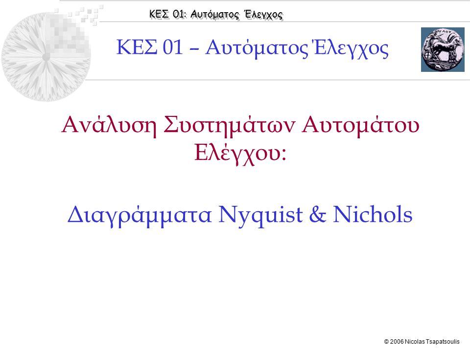 ΚΕΣ 01: Αυτόματος Έλεγχος © 2006 Nicolas Tsapatsoulis Ανάλυση Συστημάτων Αυτομάτου Ελέγχου: Διαγράμματα Nyquist & Nichols ΚΕΣ 01 – Αυτόματος Έλεγχος