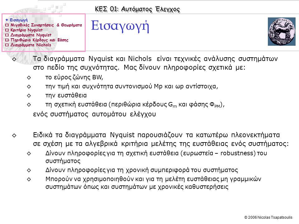 ΚΕΣ 01: Αυτόματος Έλεγχος © 2006 Nicolas Tsapatsoulis ◊Τα διαγράμματα Nyquist και Nichols είναι τεχνικές ανάλυσης συστημάτων στο πεδίο της συχνότητας.