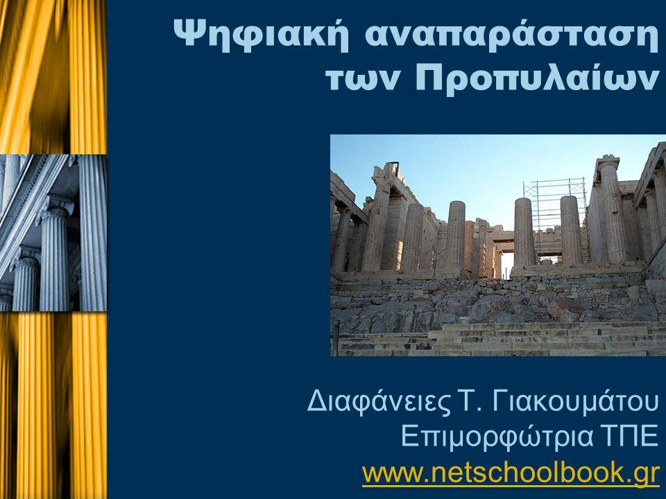 Ψηφιακή αναπαράσταση των Προπυλαίων Διαφάνειες Τ. Γιακουμάτου Επιμορφώτρια ΤΠΕ www.netschoolbook.gr
