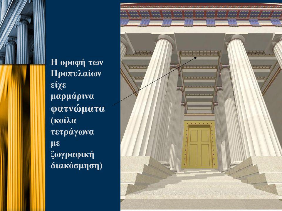 www.netschoolbook.gr Η οροφή των Προπυλαίων είχε μαρμάρινα φατνώματα (κοίλα τετράγωνα με ζωγραφική διακόσμηση)