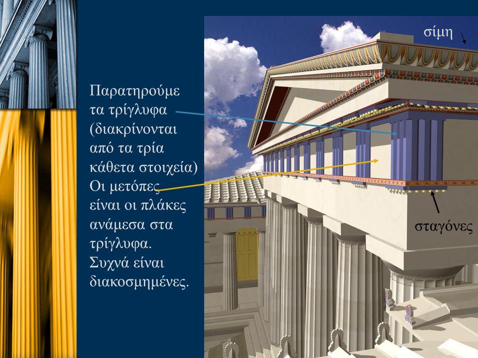 www.netschoolbook.gr Παρατηρούμε τα τρίγλυφα (διακρίνονται από τα τρία κάθετα στοιχεία) Οι μετόπες είναι οι πλάκες ανάμεσα στα τρίγλυφα. Συχνά είναι δ