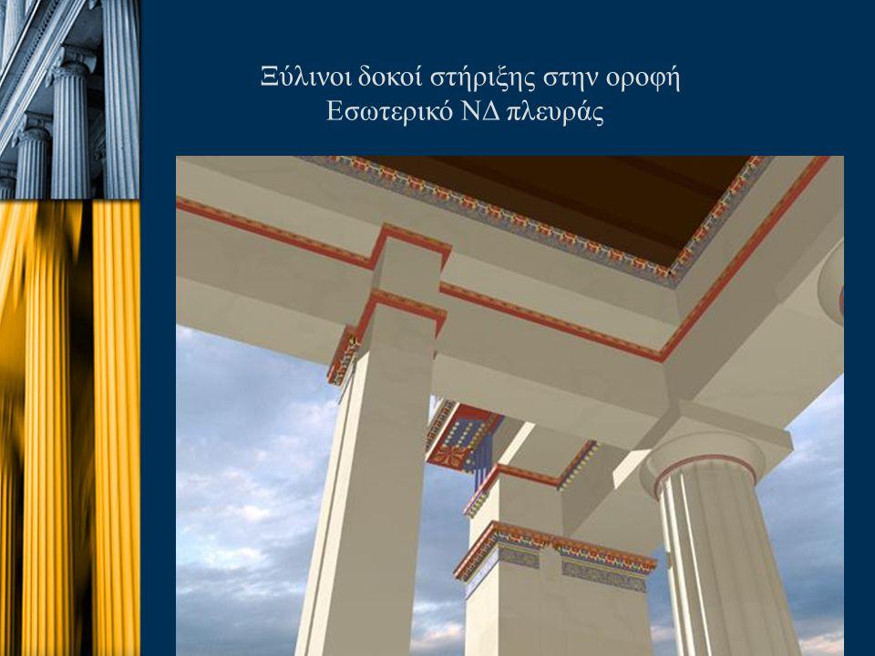 www.netschoolbook.gr Ξύλινοι δοκοί στήριξης στην οροφή Εσωτερικό ΝΔ πλευράς