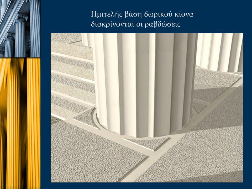 www.netschoolbook.gr Ημιτελής βάση δωρικού κίονα διακρίνονται οι ραβδώσεις