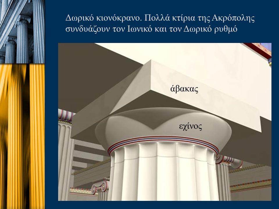 www.netschoolbook.gr Δωρικό κιονόκρανο. Πολλά κτίρια της Ακρόπολης συνδυάζουν τον Ιωνικό και τον Δωρικό ρυθμό άβακας εχίνος