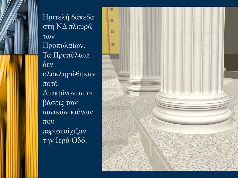www.netschoolbook.gr Ημιτελή δάπεδα στη ΝΔ πλευρά των Προπυλαίων. Τα Προπύλαια δεν ολοκληρώθηκαν ποτέ. Διακρίνονται οι βάσεις των ιωνικών κιόνων που π