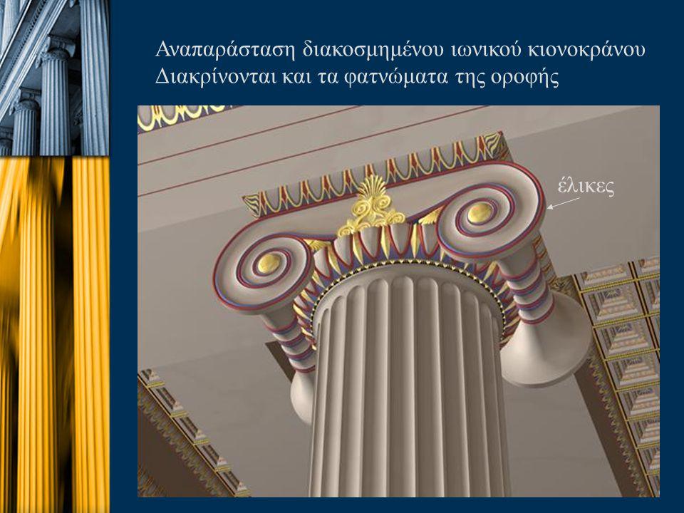www.netschoolbook.gr Αναπαράσταση διακοσμημένου ιωνικού κιονοκράνου Διακρίνονται και τα φατνώματα της οροφής έλικες