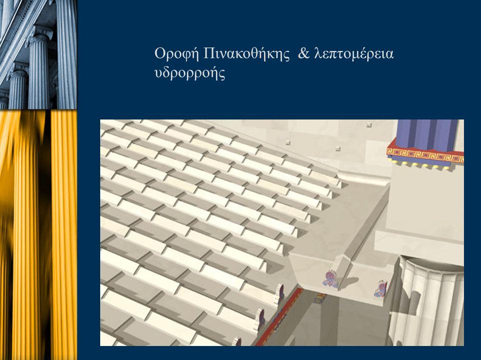 www.netschoolbook.gr Οροφή Πινακοθήκης & λεπτομέρεια υδρορροής