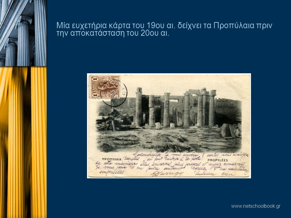 www.netschoolbook.gr Μία ευχετήρια κάρτα του 19ου αι. δείχνει τα Προπύλαια πριν την αποκατάσταση του 20ου αι.
