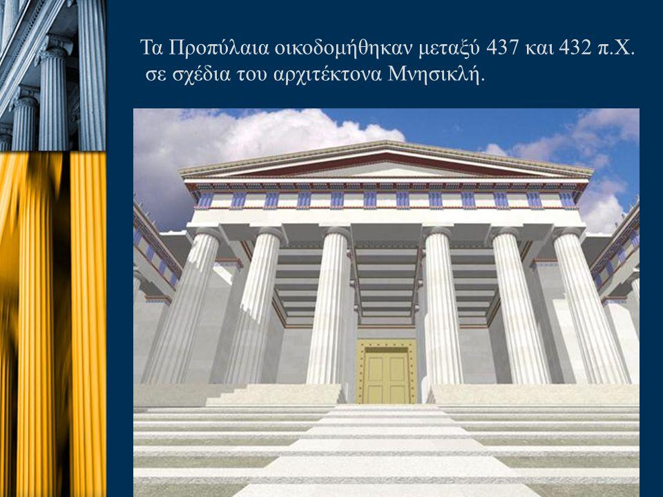 Τα Προπύλαια οικοδομήθηκαν μεταξύ 437 και 432 π.Χ. σε σχέδια του αρχιτέκτονα Μνησικλή.