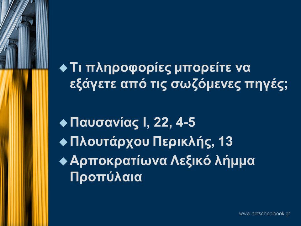 www.netschoolbook.gr u Τι πληροφορίες μπορείτε να εξάγετε από τις σωζόμενες πηγές; u Παυσανίας Ι, 22, 4-5 u Πλουτάρχου Περικλής, 13 u Αρποκρατίωνα Λεξ
