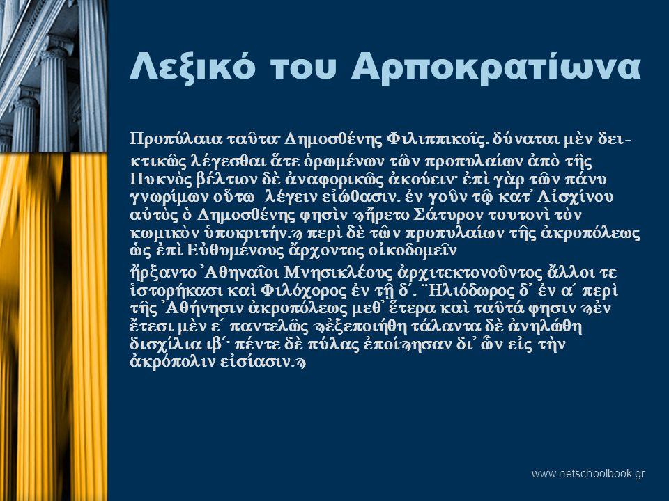 www.netschoolbook.gr Λεξικό του Αρποκρατίωνα PropÚlaia taàta: Dhmosqšnhj Filippiko‹j. dÚnatai mn dei- ktikîj lšgesqai ¤te Ðrwmšnwn tîn propula…wn ¢pÕ
