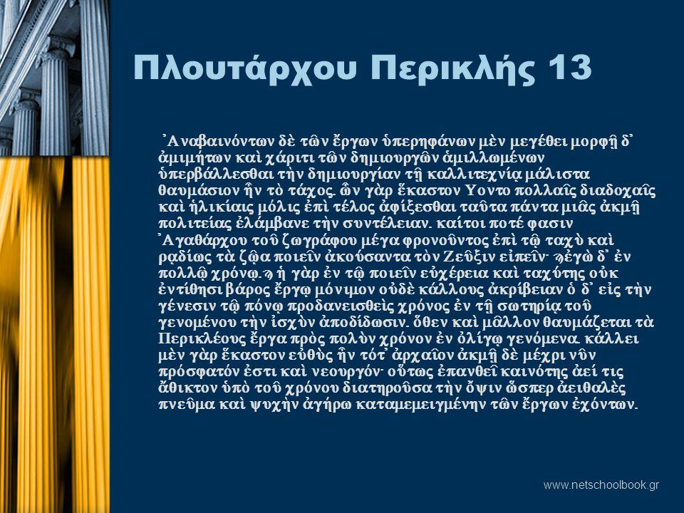 www.netschoolbook.gr Πλουτάρχου Περικλής 13 'AnabainÒntwn d tîn œrgwn Øperhf£nwn mn megšqei morfÍ d' ¢mim»twn kaˆ c£riti tîn dhmiourgîn ¡millwmšnwn