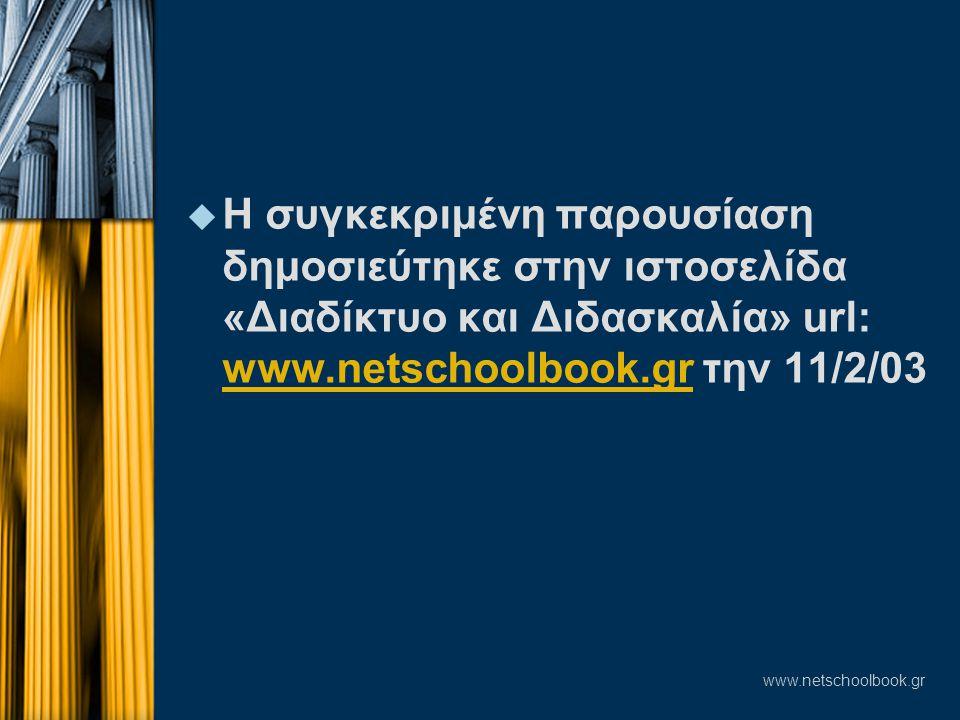 www.netschoolbook.gr u Η συγκεκριμένη παρουσίαση δημοσιεύτηκε στην ιστοσελίδα «Διαδίκτυο και Διδασκαλία» url: www.netschoolbook.gr την 11/2/03 www.net