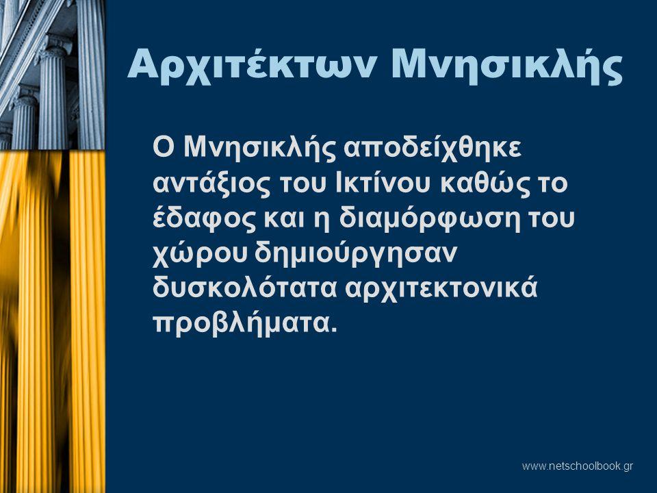 www.netschoolbook.gr Αρχιτέκτων Μνησικλής Ο Μνησικλής αποδείχθηκε αντάξιος του Ικτίνου καθώς το έδαφος και η διαμόρφωση του χώρου δημιούργησαν δυσκολότατα αρχιτεκτονικά προβλήματα.