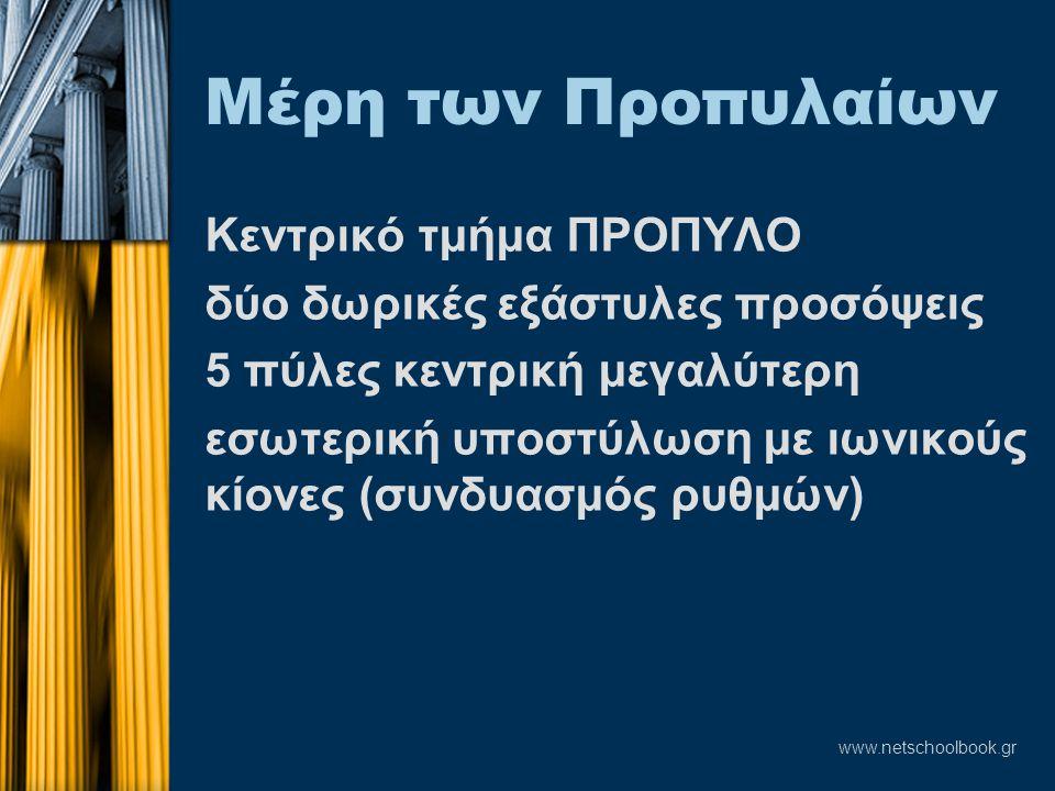 www.netschoolbook.gr Μέρη των Προπυλαίων Κεντρικό τμήμα ΠΡΟΠΥΛΟ δύο δωρικές εξάστυλες προσόψεις 5 πύλες κεντρική μεγαλύτερη εσωτερική υποστύλωση με ιωνικούς κίονες (συνδυασμός ρυθμών)