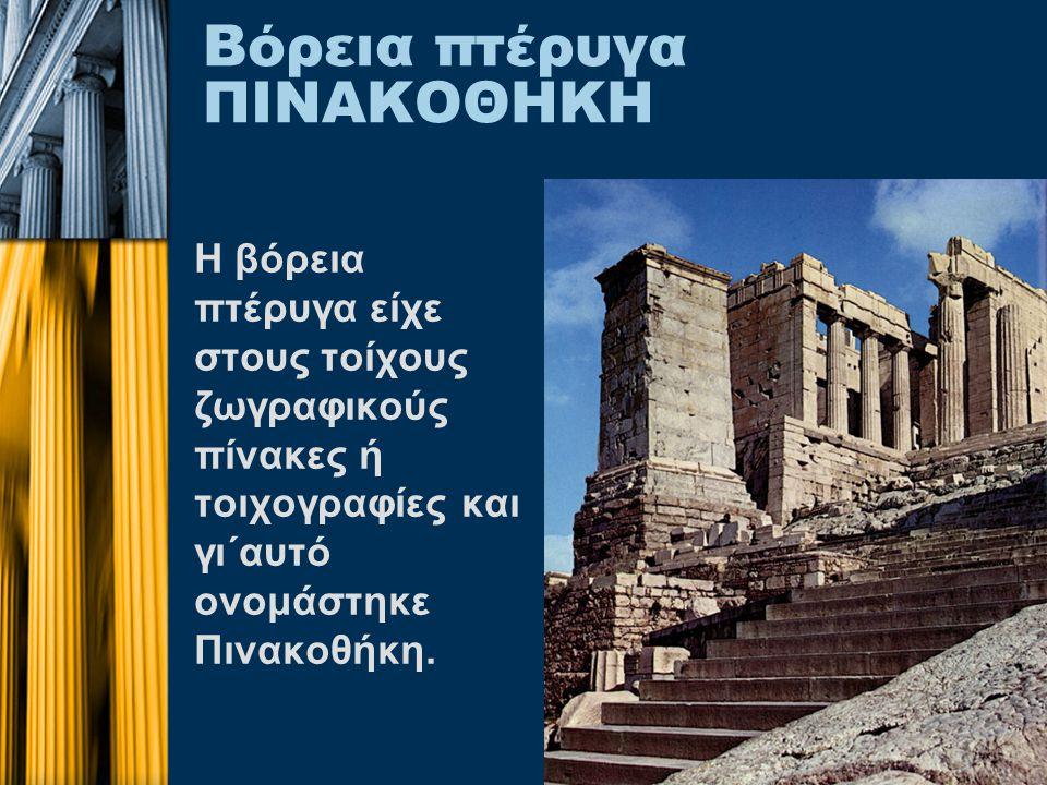 www.netschoolbook.gr Βόρεια πτέρυγα ΠΙΝΑΚΟΘΗΚΗ Η βόρεια πτέρυγα είχε στους τοίχους ζωγραφικούς πίνακες ή τοιχογραφίες και γι΄αυτό ονομάστηκε Πινακοθήκ