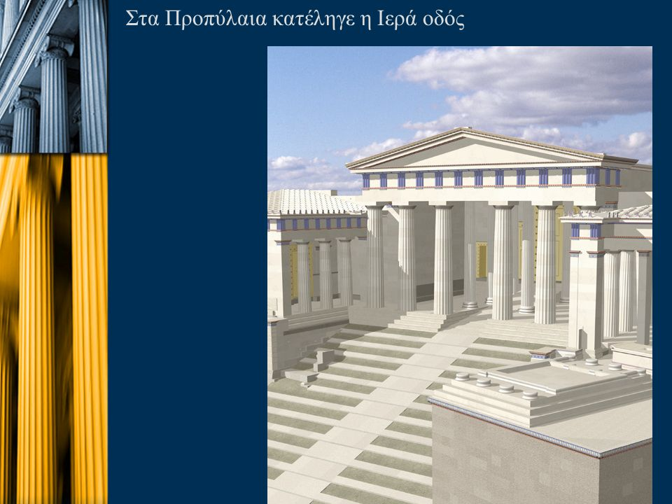 www.netschoolbook.gr Στα Προπύλαια κατέληγε η Ιερά οδός