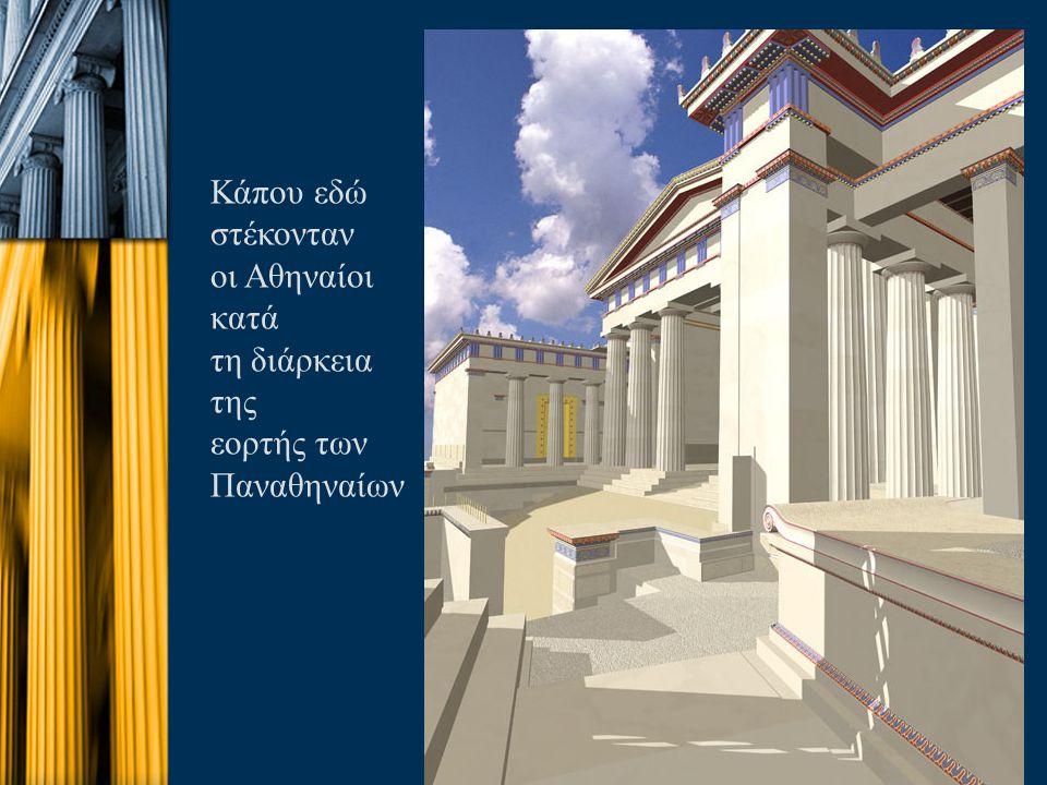 www.netschoolbook.gr Κάπου εδώ στέκονταν οι Αθηναίοι κατά τη διάρκεια της εορτής των Παναθηναίων
