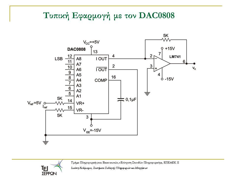 Τυπική Εφαρμογή με τον DAC0808