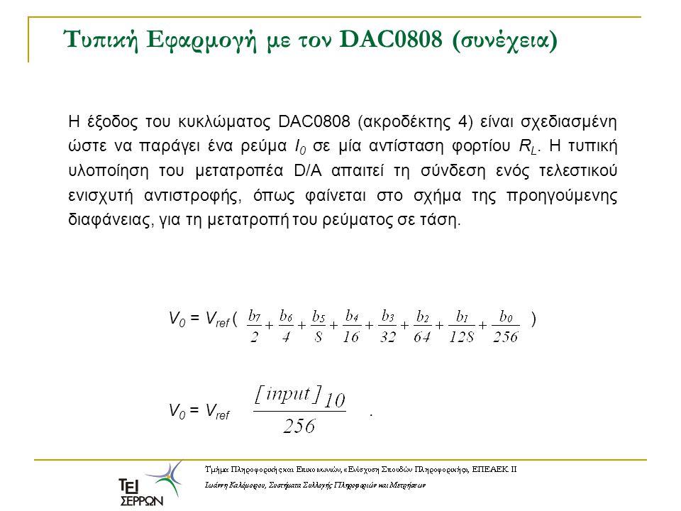 Τυπική Εφαρμογή με τον DAC0808 (συνέχεια) Η έξοδος του κυκλώματος DAC0808 (ακροδέκτης 4) είναι σχεδιασμένη ώστε να παράγει ένα ρεύμα I 0 σε μία αντίστ