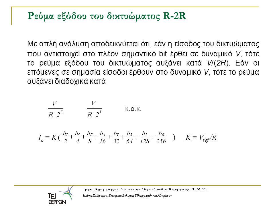 Ρεύμα εξόδου του δικτυώματος R-2R Με απλή ανάλυση αποδεικνύεται ότι, εάν η είσοδος του δικτυώματος που αντιστοιχεί στο πλέον σημαντικό bit έρθει σε δυ