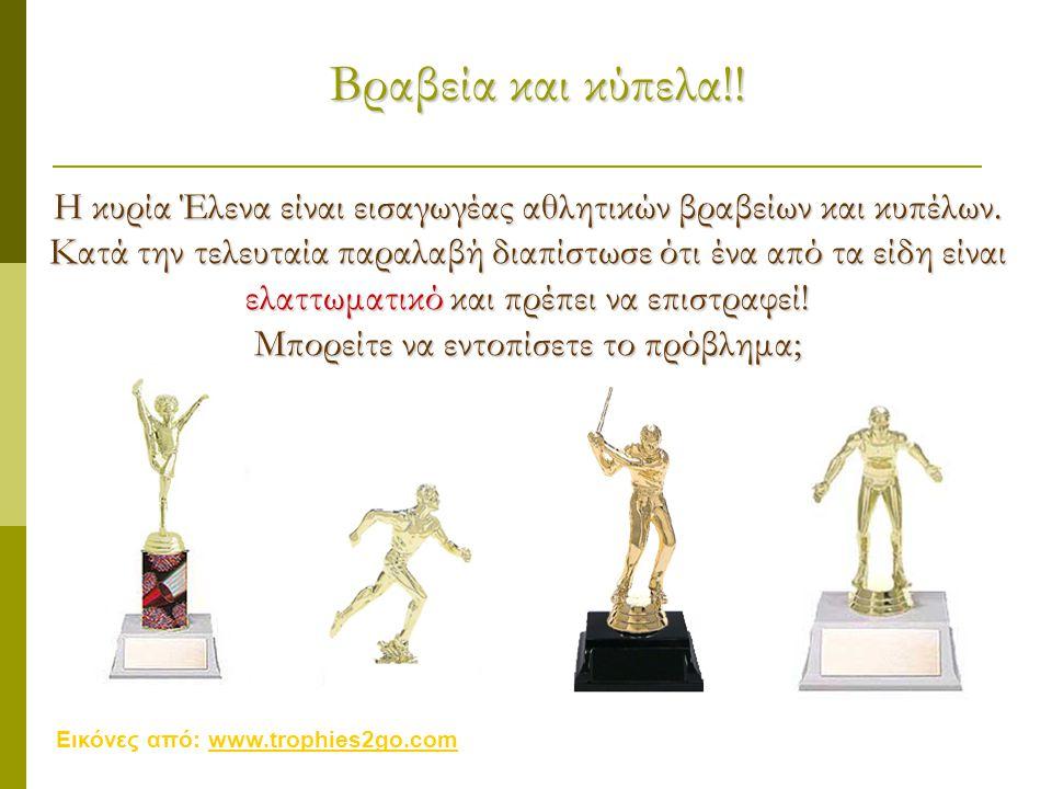 Βραβεία και κύπελα!! Η κυρία Έλενα είναι εισαγωγέας αθλητικών βραβείων και κυπέλων. Κατά την τελευταία παραλαβή διαπίστωσε ότι ένα από τα είδη είναι ε
